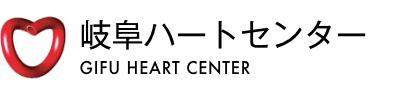 岐阜ハートセンター