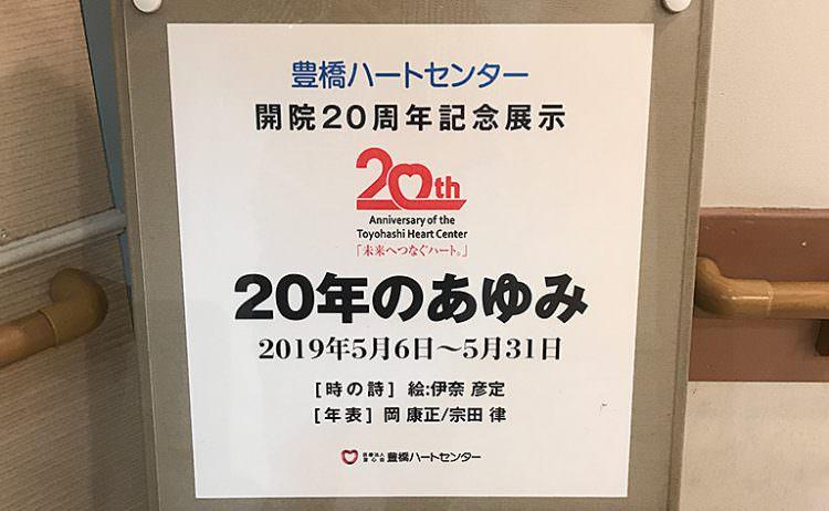 豊橋ハートセンター開院20周年記念展示 20年のあゆみ