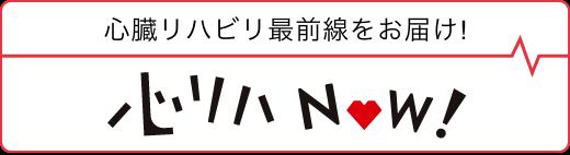心リハ♡NOW