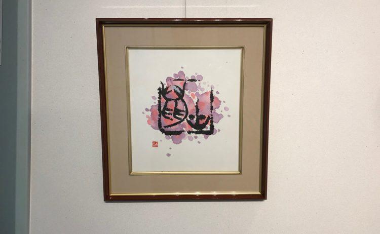 児玉東城 十二干支紙展