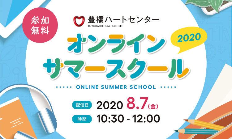 豊橋ハートセンター オンラインサマースクール