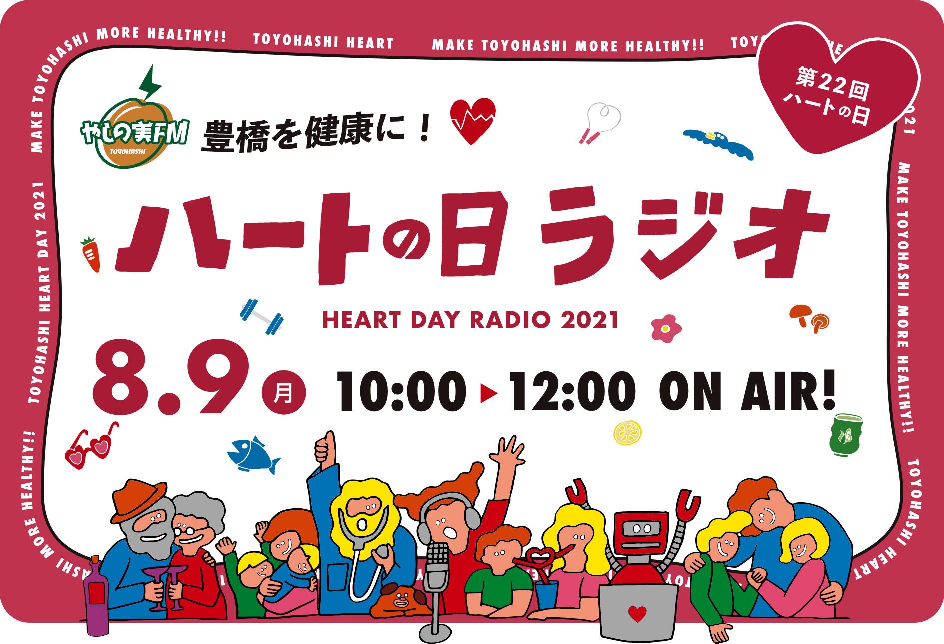 やしの実FM 豊橋を健康に!ハートの日ラジオ
