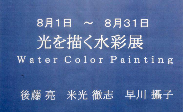 光を描く水彩展  ~ Water Color Painting ~